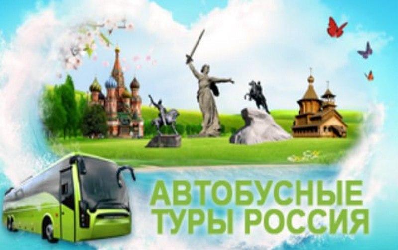 туры по россии краснодар